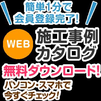 施工事例カタログ無料ダウンロード姫路市でリフォームはgoodリフォーム